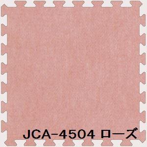 ジョイントカーペット JCA-45 40枚セット 色 ローズ サイズ 厚10mm×タテ450mm×ヨコ450mm/枚 40枚セット寸法(2250mm×3600mm) 【洗える】 【日本製】 【防炎】