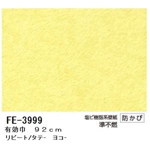 無地調カラー壁紙 のりなしタイプ サンゲツ FE-3999 92cm巾 10m巻【防カビ】【日本製】 - 拡大画像