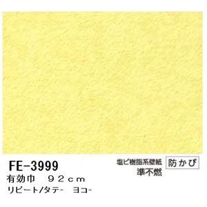 無地調カラー壁紙 のりなしタイプ サンゲツ FE-3999 92cm巾 20m巻【防カビ】【日本製】 - 拡大画像