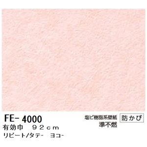 無地調カラー壁紙 のりなしタイプ サンゲツ FE-4000 92cm巾 10m巻【防カビ】【日本製】 - 拡大画像