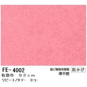 無地調カラー壁紙 のりなしタイプ サンゲツ FE-4002 92cm巾 40m巻【防カビ】【日本製】 - 拡大画像