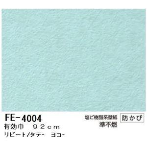 無地調カラー壁紙 のりなしタイプ サンゲツ FE-4004 92cm巾 40m巻【防カビ】【日本製】 - 拡大画像