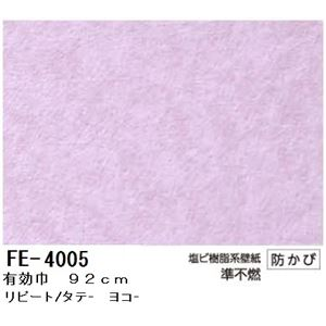 無地調カラー壁紙 のりなしタイプ サンゲツ FE-4005 92cm巾 10m巻【防カビ】【日本製】 - 拡大画像