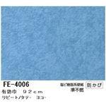 無地調カラー壁紙 のりなしタイプ サンゲツ FE-4006 92cm巾 5m巻【防カビ】【日本製】