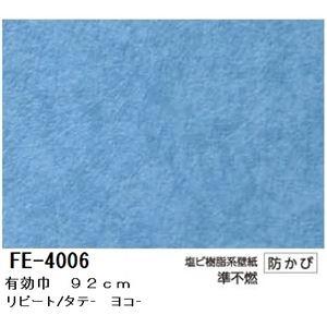 無地調カラー壁紙 のりなしタイプ サンゲツ FE-4006 92cm巾 10m巻【防カビ】【日本製】 - 拡大画像