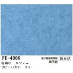 無地調カラー壁紙 のりなしタイプ サンゲツ FE-4006 92cm巾 20m巻【防カビ】【日本製】