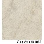 サンゲツ 住宅用クッションフロア グレインタイル 品番HM-1082 サイズ 182cm巾×1m