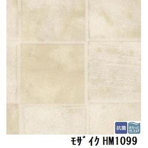 サンゲツ 住宅用クッションフロア モザイク  品番HM-1099 サイズ 182cm巾×7m - 拡大画像