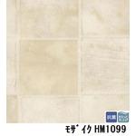 サンゲツ 住宅用クッションフロア モザイク  品番HM-1099 サイズ 182cm巾×6m