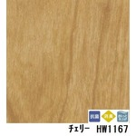 ペット対応 消臭快適フロア チェリー 板巾 約7.5cm 品番HW-1167 サイズ 182cm巾×3m