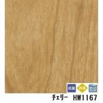 ペット対応 消臭快適フロア チェリー 板巾 約7.5cm 品番HW-1167 サイズ 182cm巾×4m