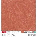 和風 じゅらく調 のり無し壁紙 サンゲツ FE-1524 92cm巾 15m巻