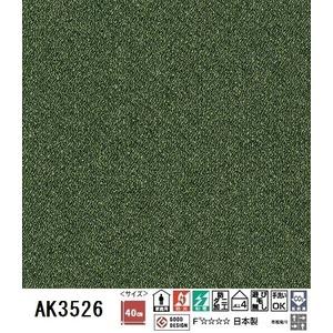アタック350 AK3526