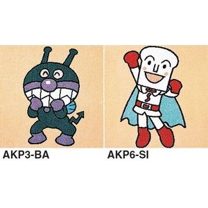 ピタッと吸着 アンパンマン パネルカーペット【防ダニ・洗える】 【日本製】 サイズ400mm×400mm AKP3-BA.AKP6-SI 2枚セット - 拡大画像