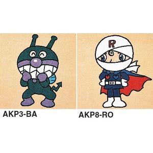 ピタッと吸着 アンパンマン パネルカーペット【防ダニ・洗える】 【日本製】 サイズ400mm×400mm AKP3-BA.AKP8-RO 2枚セット - 拡大画像