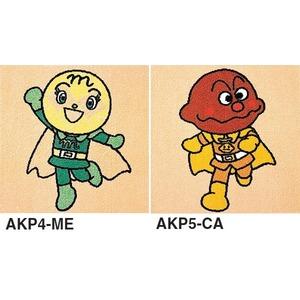 ピタッと吸着 アンパンマン パネルカーペット【防ダニ・洗える】 【日本製】 サイズ400mm×400mm AKP4-ME.AKP5-CA 2枚セット - 拡大画像