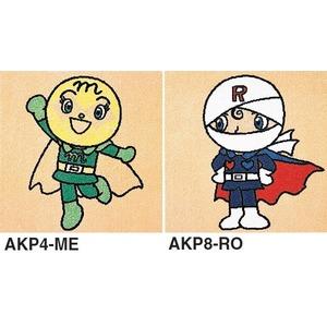 ピタッと吸着 アンパンマン パネルカーペット【防ダニ・洗える】 【日本製】 サイズ400mm×400mm AKP4-ME.AKP8-RO 2枚セット - 拡大画像