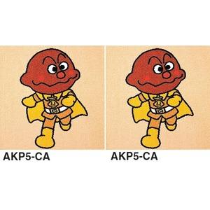 ピタッと吸着 アンパンマン パネルカーペット【防ダニ・洗える】 【日本製】 サイズ400mm×400mm AKP5-CA.AKP5-CA 2枚セット - 拡大画像