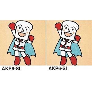 ピタッと吸着 アンパンマン パネルカーペット【防ダニ・洗える】 【日本製】 サイズ400mm×400mm AKP6-SI.AKP6-SI 2枚セット - 拡大画像