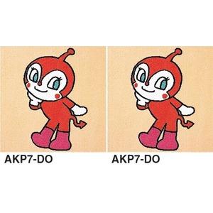 ピタッと吸着 アンパンマン パネルカーペット【防ダニ・洗える】 【日本製】 サイズ400mm×400mm AKP7-DO.AKP7-DO 2枚セット - 拡大画像