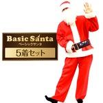 サンタ コスプレ メンズ まとめ買い 【Peach×Peach メンズ ベーシックサンタクロース 7点セット (×5着セット) 】 クリスマスコスプレ サンタクロース衣装