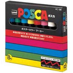 三菱鉛筆 ポスカ/POP用マーカー 【中字 8色セット】 水性インク PC5M8C - 拡大画像
