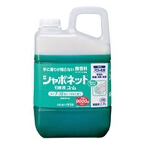 東京サラヤ シャボネット 石鹸液ユ・ム 2.7L - 拡大画像