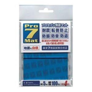 (業務用10セット) プロセブン 耐震マット P-N50L 4枚 - 拡大画像