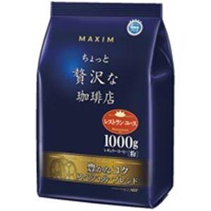 AGF マキシム贅沢な珈琲豊かなコク1kg 3袋 - 拡大画像