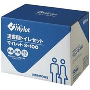(業務用2セット) Mylet マイレットS-100