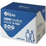 Mylet マイレットS-100