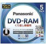 (業務用10セット) Panasonic(パナソニック) DVD-RAM LM-AD240LA5