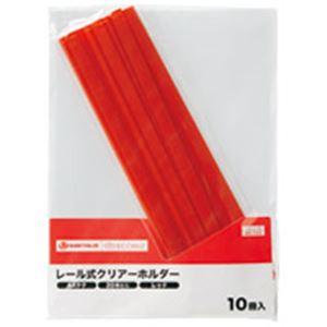 ジョインテックス レールホルダー再生 A4赤100冊 D101J-10RD