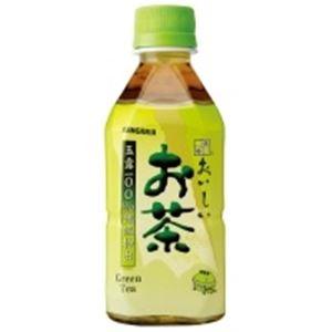 日本サンガリア おいしいお茶玉露100% 350ml×24本 - 拡大画像