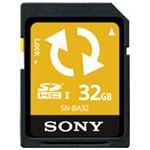 (業務用3セット) SONY(ソニー) Backup機能付SDカード32GB SN-BA32 F