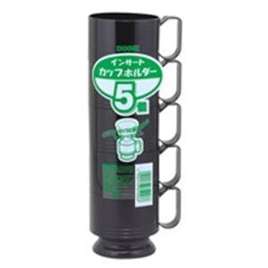 (業務用10セット)日本デキシーインサートカップホルダー黒5個K0T005IF