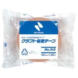 (業務用10セット)ニチバン クラフト粘着テープ 313-50 50mm×50m - 拡大画像