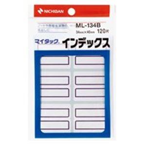 (業務用20セット)ニチバン マイタックインデックス ML-134B 特大 青 - 拡大画像
