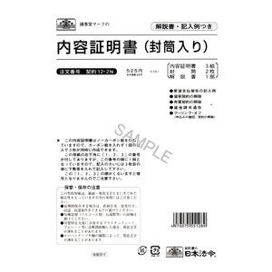 (業務用10セット)日本法令 法令様式 契約 12-2N