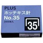 (業務用200セット) プラス ホッチキス針 NO.35 SS-035