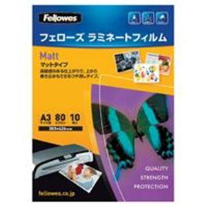 (業務用3セット)フェローズジャパン ラミネートフィルム A3マット 10枚 5404201 - 拡大画像