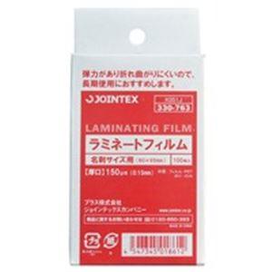 (業務用100セット) ジョインテックス ラミネートフィルム150 名刺 100枚 K051J - 拡大画像