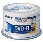 【訳あり・在庫処分】(業務用2セット)SONY ソニー DVD-R (4.7GB) 50DMR47HPHG 50枚 ×2セット