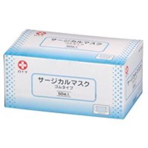 (業務用3セット)白十字 サージカルマスク 50枚入 ×3セット - 拡大画像