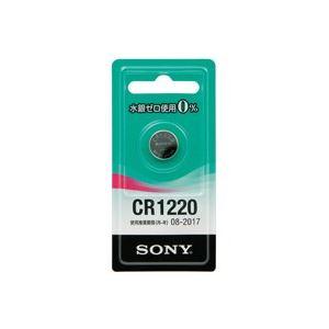 (業務用10セット)SONY ソニー リチウムコイン電池CR1220-ECO - 拡大画像