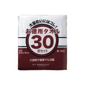 (まとめ)オーミケンシ 業務用タオル30枚セット ホワイト804【×2セット】 - 拡大画像