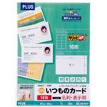 (業務用3セット)プラス 名刺用紙キリッと片面MC-KK701V A4 白 50枚
