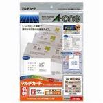 (業務用10セット)エーワン マルチカード/名刺用紙 【A4/10面10枚】 両面印刷可 51002