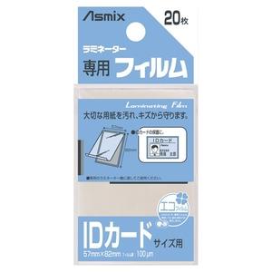 (業務用200セット) アスカ ラミネートフィルム BH-125 IDサイズ 20枚 - 拡大画像