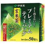 (業務用20セット)伊藤園 プレミアムティーバッグ 抹茶入り玄米茶50P